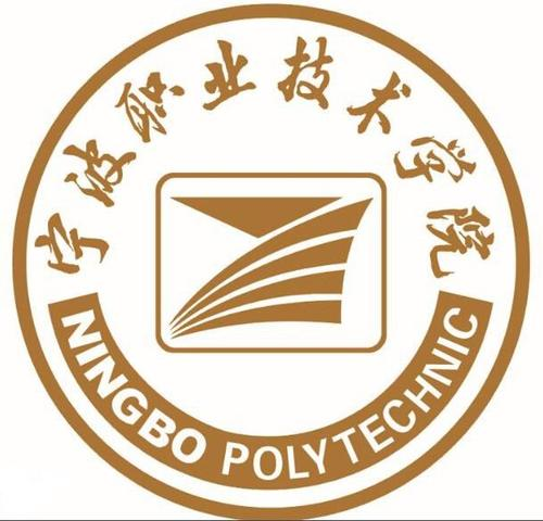 宁波职业技术学院LOGO